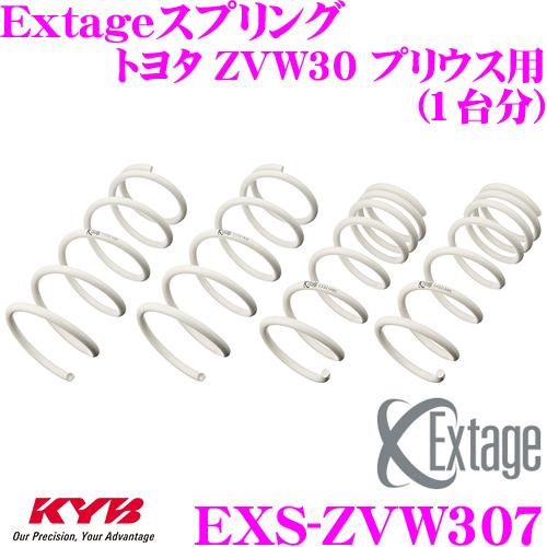 カヤバ Extageスプリング EXS-ZVW307トヨタ ZVW30 プリウス 17inchホイール用【EXS5146F×2 EXS3147R×2 1台分 4本セット】