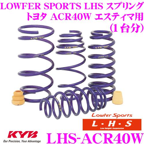 カヤバ Lowfer Sports LHS スプリング LHS-ACR40Wトヨタ ACR40W エスティマ エミーナ/ルシーダ/ハイブリッド 4WD用【LHS3114F×2 LHS3115R×2 1台分 4本セット】
