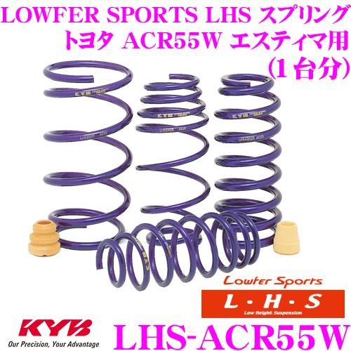カヤバ Lowfer Sports LHS スプリング LHS-ACR55Wトヨタ ACR55W エスティマ エミーナ/ルシーダ/ハイブリッド FF用【LHS3139F×2 LHS4140R×2 1台分 4本セット】
