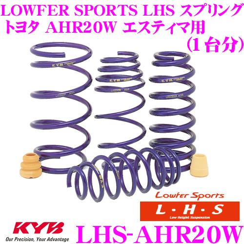 カヤバ Lowfer Sports LHS スプリング LHS-AHR20Wトヨタ AHR20W エスティマ エミーナ/ルシーダ/ハイブリッド用【LHS3114F×2 LHS3115R×2 1台分 4本セット】