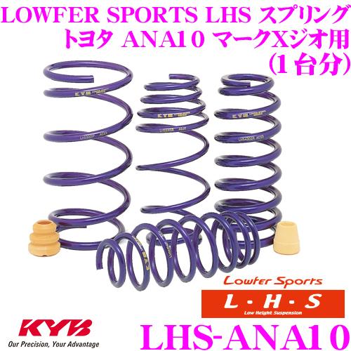 カヤバ Lowfer Sports LHS スプリング LHS-ANA10トヨタ ANA10 マークXジオ用【LHS4967F×2 LHS3968R×2 1台分 4本セット】