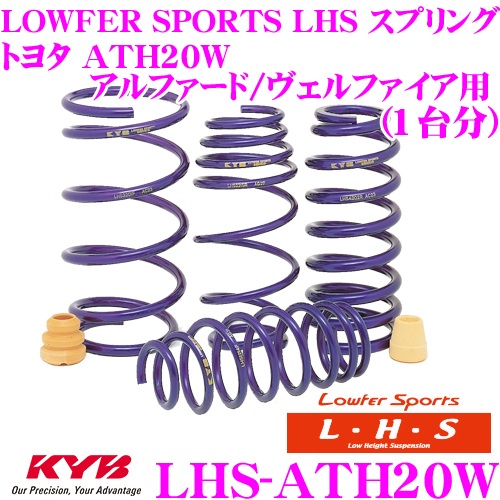 カヤバ Lowfer Sports LHS スプリング LHS-ATH20Wトヨタ ATH20W アルファード ヴェルファイア (ハイブリッド含む)用【LHS4920F×2 LHS5921R×2 1台分 4本セット】