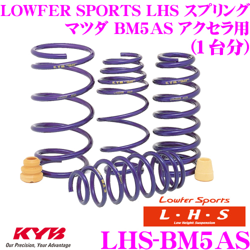カヤバ Lowfer Sports LHS スプリング LHS-BM5ASマツダ BM5AS アクセラ用【LHS2620F×2 LHS2624R×2 1台分 4本セット】