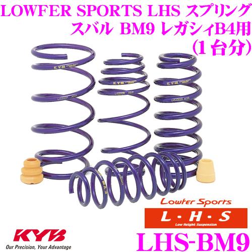 カヤバ Lowfer Sports LHS スプリング LHS-BM9スバル BM9 レガシィ B4用【LHS3509F×2 LHS2510R×2 1台分 4本セット】