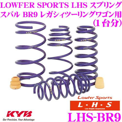 カヤバ Lowfer Sports LHS スプリング LHS-BR9スバル BR9 レガシィツーリングワゴン用【LHS2507F×2 LHS2508R×2 1台分 4本セット】