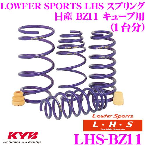 カヤバ Lowfer Sports LHS スプリング LHS-BZ11日産 BZ11 キューブ用【LHS1329F×2 LHS2330R×2 1台分 4本セット】