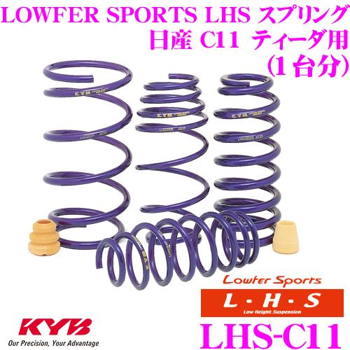 カヤバ Lowfer Sports LHS スプリング LHS-C11日産 C11 ティーダ用【LHS2340F×2 LHS2341R×2 1台分 4本セット】