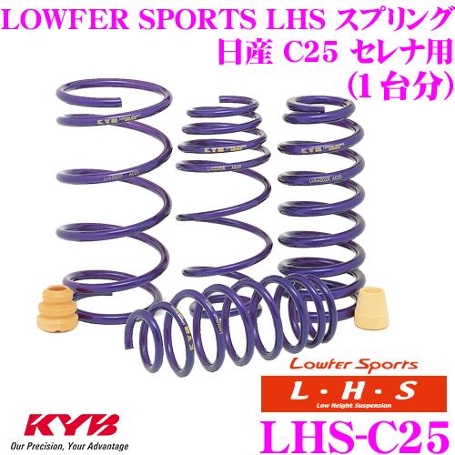 カヤバ Lowfer Sports LHS スプリング LHS-C25日産 C25 セレナ用【LHS2333F×2 LHS3334RT×2 1台分 4本セット】