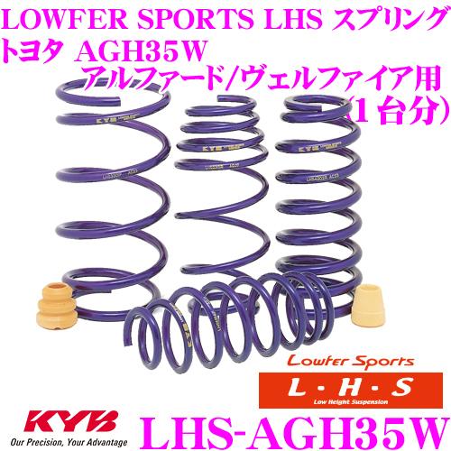 カヤバ Lowfer Sports LHS スプリング LHS-AGH35Wトヨタ AGH35W アルファード ヴェルファイア (ハイブリッド含む) 4WD用【LHS5965F×2 LHS5966R×2 1台分 4本セット】
