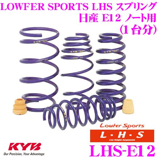 カヤバ Lowfer Sports LHS スプリング LHS-E12日産 E12 ノート用【LHS1351F×2 LHS2352R×2 1台分 4本セット】