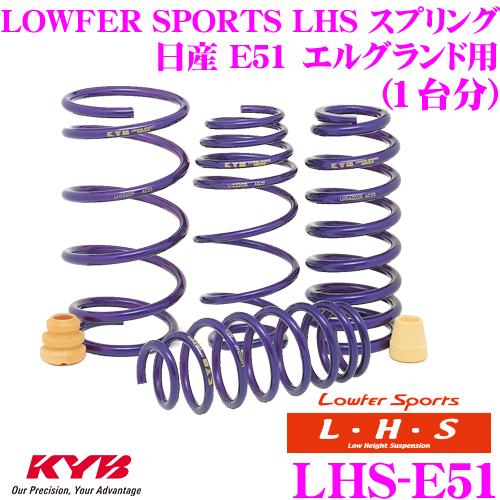カヤバ Lowfer Sports LHS スプリング LHS-E51 日産 E51 エルグランド用 【LHS4320F×2 LHS4321R×2 1台分 4本セット】