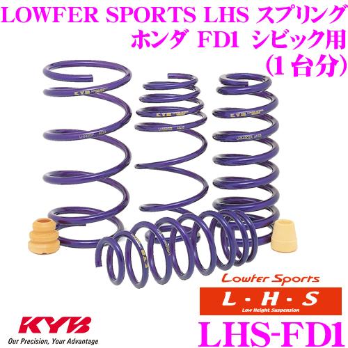 カヤバ Lowfer Sports LHS スプリング LHS-FD1 ホンダ FD1 シビック用 【LHS3914FR×1 LHS3914FL×1 LHS4321R×2 1台分 4本セット】