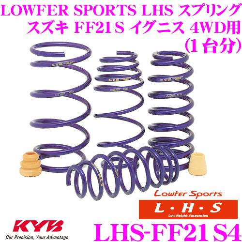 カヤバ Lowfer Sports LHS スプリング LHS-FF21S4 スズキ FF21S イグニス 4WD用 【LHS1755F×2 LHS1756R×2 1台分 4本セット】