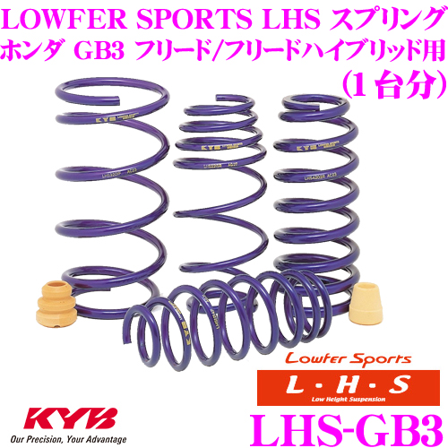 カヤバ Lowfer Sports LHS スプリング LHS-GB3ホンダ GB3 フリード フリードハイブリッド用【LHS2274F×2 LHS2260R×2 1台分 4本セット】