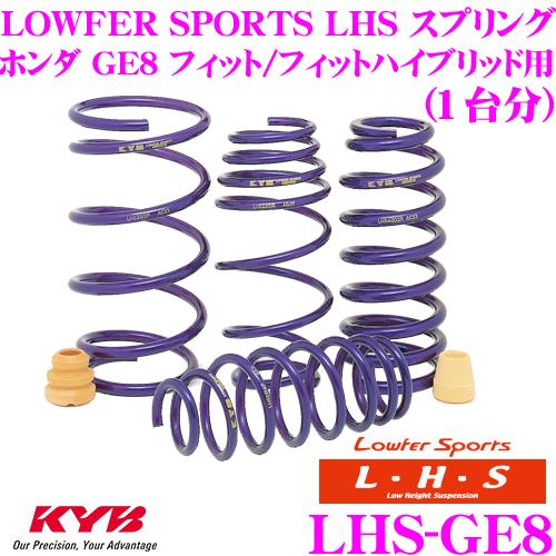 カヤバ Lowfer Sports LHS スプリング LHS-GE8ホンダ GE8 フィット フィットハイブリッド用【LHS2253F×2 LHS1254R×2 1台分 4本セット】