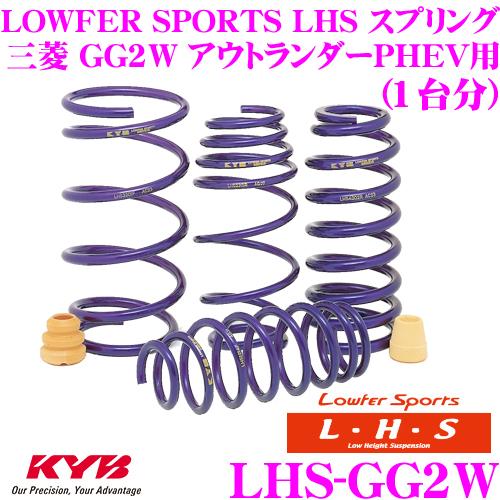 カヤバ Lowfer Sports LHS スプリング LHS-GG2W 三菱 GG2W アウトランダーPHEV用 【LHS3423F×2 LHS2424R×2 1台分 4本セット】