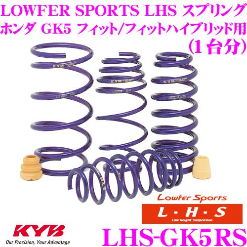 カヤバ Lowfer Sports LHS スプリング LHS-GK5RSホンダ GK5(FF/RS) フィット フィットハイブリッド用【LHS2282F×2 LHS1283R×2 1台分 4本セット】