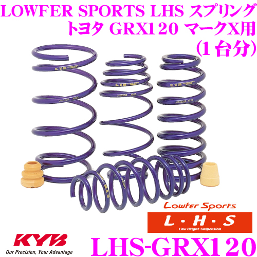 カヤバ Lowfer Sports LHS スプリング LHS-GRX120トヨタ GRX120 マークX MC前用【LHS3918F×2 LHS4919R×2 1台分 4本セット】