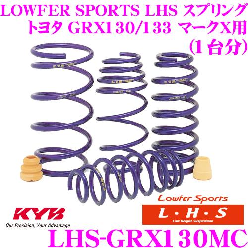 カヤバ Lowfer Sports LHS スプリング LHS-GRX130MCトヨタ GRX130/GRX133 マークX MC後用【LHS3934F×2 LHS4945R×2 1台分 4本セット】
