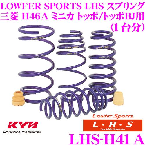 カヤバ Lowfer Sports LHS スプリング LHS-H41A三菱 H46A ミニカ トッポ/トッポBJ用【LHS1403F×2 LHS1404R×2 1台分 4本セット】