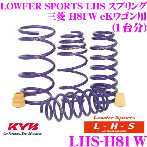カヤバ Lowfer Sports LHS スプリング LHS-H81W三菱 H81W eKワゴン用【LHS1411F×2 LHS1412R×2 1台分 4本セット】