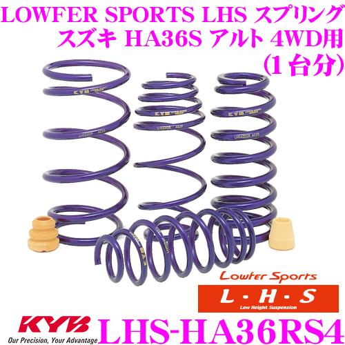 カヤバ Lowfer Sports LHS スプリング LHS-HA36RS4スズキ HA36S アルト 4WD用【LHS1740F×2 LHS1741R×2 1台分 4本セット】