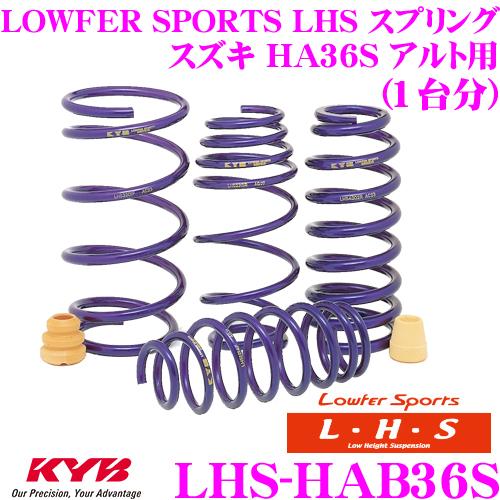 カヤバ Lowfer Sports LHS スプリング LHS-HAB36S スズキ HA36S アルト用 【LHS1749F×2 LHS1750R×2 1台分 4本セット】