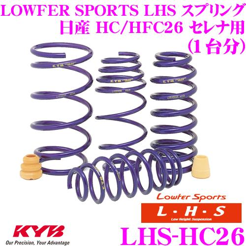 カヤバ Lowfer Sports LHS スプリング LHS-HC26日産 HC26/HFC26 セレナ用【LHS3356F×2 LHS3357R×2 1台分 4本セット】