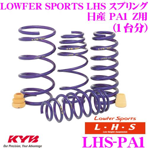 カヤバ Lowfer Sports LHS スプリング LHS-PA1 ホンダ PA1 Z用 【LHS1220F×2 LHS1221R×2 1台分 4本セット】