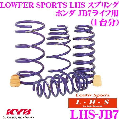 カヤバ Lowfer Sports LHS スプリング LHS-JB7 ホンダ JB7 ライフ用 【LHS1280F×2 LHS1281R×2 1台分 4本セット】