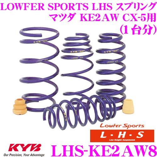 カヤバ Lowfer Sports LHS スプリング LHS-KE2AW8マツダ KE2AW CX-5用【LHS3616F×2 LHS2617R×2 1台分 4本セット】