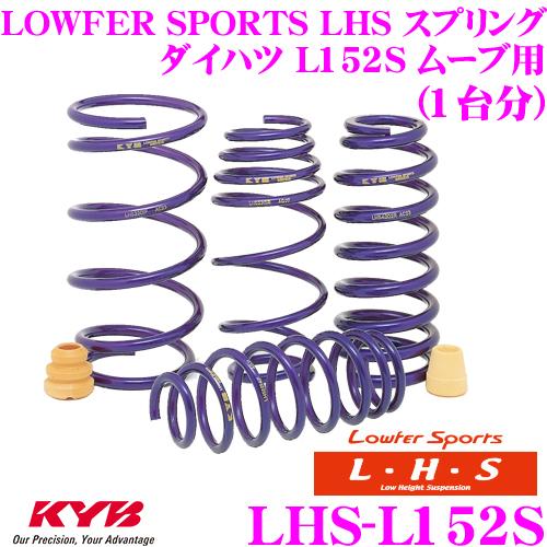 カヤバ Lowfer Sports LHS スプリング LHS-L152Sダイハツ L152S ムーブ用【LHS1807F×2 LHS1808R×2 1台分 4本セット】