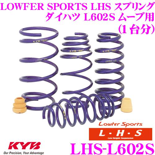 カヤバ Lowfer Sports LHS スプリング LHS-L602Sダイハツ L602S ムーブ用【LHS1801F×2 LHS1802R×2 1台分 4本セット】