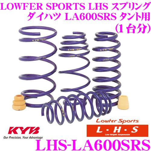 カヤバ Lowfer Sports LHS スプリング LHS-LA600SRS ダイハツ LA600SRS タント用 【LHS1827F×2 LHS2826R×2 1台分 4本セット】