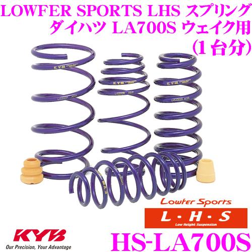 カヤバ Lowfer Sports LHS スプリング LHS-LA700S ダイハツ LA700S ウェイク用 【LHS1831F×2 LHS1832R×2 1台分 4本セット】