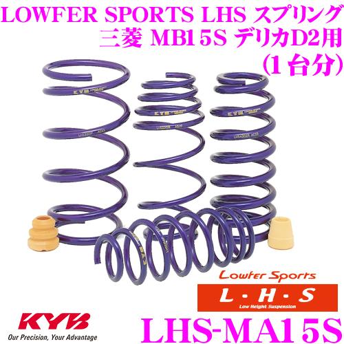 カヤバ Lowfer Sports LHS スプリング LHS-MA15S三菱 MB15S デリカD2用【LHS2720F×2 LHS1721R×2 1台分 4本セット】