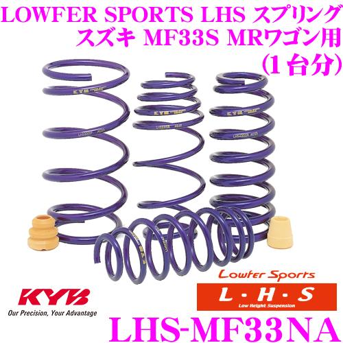 カヤバ Lowfer Sports LHS スプリング LHS-MF33NA スズキ MF33S MRワゴン用 【LHS1724F×2 LHS1723R×2 1台分 4本セット】