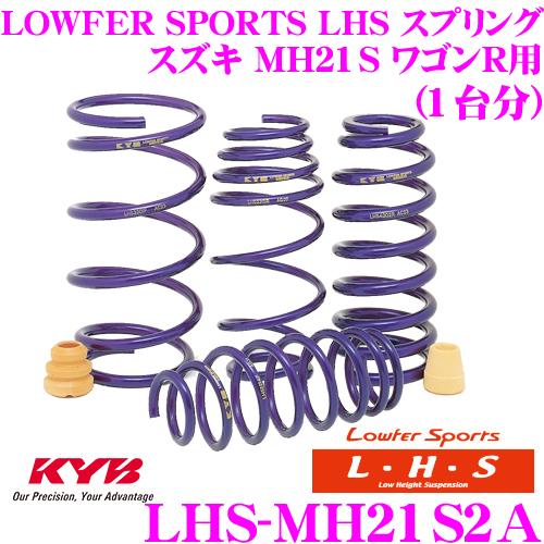 カヤバ Lowfer Sports LHS スプリング LHS-MH21S2A スズキ MH21S ワゴンR 1型 2型用 【LHS1706F×2 LHS1707R×2 1台分 4本セット】