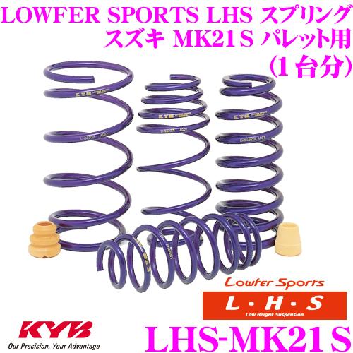 カヤバ Lowfer Sports LHS スプリング LHS-MK21S スズキ MK21S パレット用 【LHS1727F×2 LHS1728R×2 1台分 4本セット】