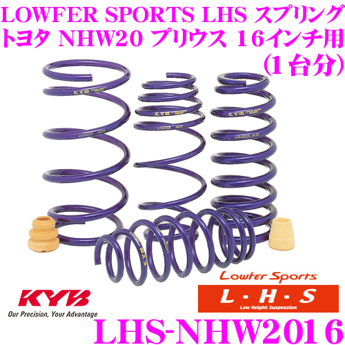 カヤバ Lowfer Sports LHS スプリング LHS-NHW2016 トヨタ NHW20 プリウス 16インチ用 【LHS2152F×2 LHS2153R×2 1台分 4本セット】