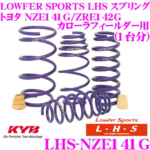 カヤバ Lowfer Sports LHS スプリング LHS-NZE141Gトヨタ NZE141G/ZRE142G カローラフィールダー用【LHS2133F×2 LHS1134RT×2 1台分 4本セット】