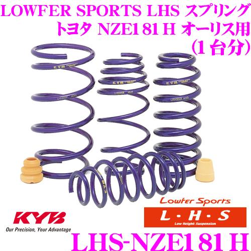 カヤバ Lowfer Sports LHS スプリング LHS-NZE181Hトヨタ NZE181H オーリス用【LHS3946F×2 LHS3947R×2 1台分 4本セット】