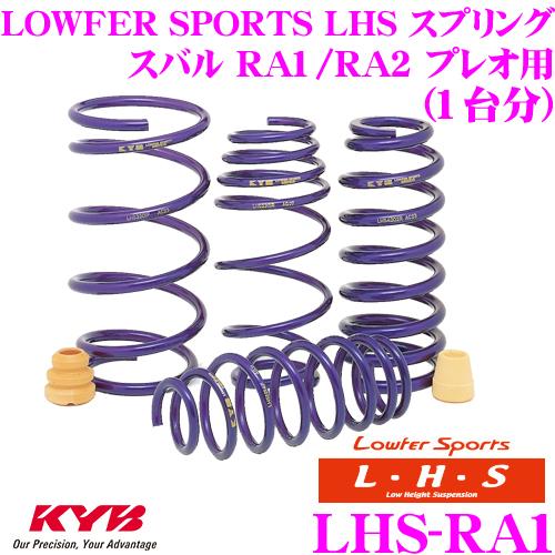 カヤバ Lowfer Sports LHS スプリング LHS-RA1スバル RA1/RA2 プレオ用【LHS1501F×2 LHS1502R×2 1台分 4本セット】
