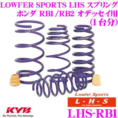 カヤバ Lowfer Sports LHS スプリング LHS-RB1ホンダ RB1/RB2 オデッセイ用【LHS3240F×2 LHS3241R×2 1台分 4本セット】