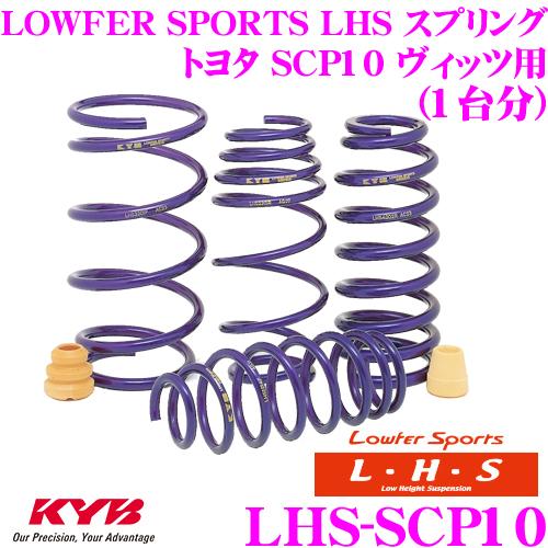 カヤバ Lowfer Sports LHS スプリング LHS-SCP10 トヨタ SCP10 ヴィッツ用 【LHS1112F×2 LHS1113R×2 1台分 4本セット】