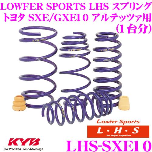 カヤバ Lowfer Sports LHS スプリング LHS-SXE10トヨタ SXE10/GXE10 アルテッツァ用【LHS2162F×2 LHS2163R×2 1台分 4本セット】