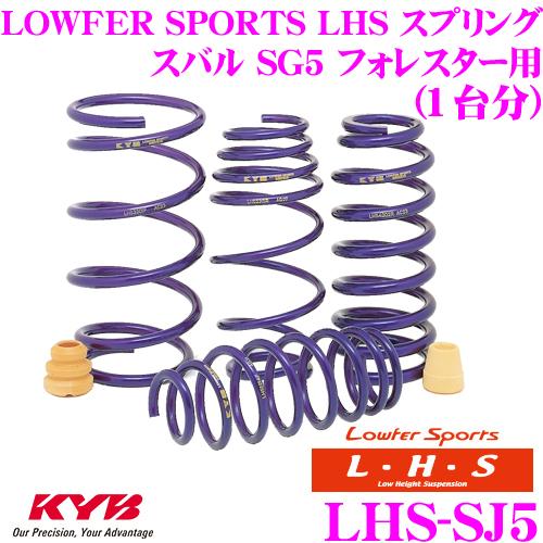 カヤバ Lowfer Sports LHS スプリング LHS-SJ5スバル SG5 フォレスター用【LHS2505F×2 LHS2506R×2 1台分 4本セット】