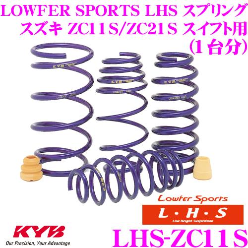 カヤバ Lowfer Sports LHS スプリング LHS-ZC11Sスズキ ZC11S/ZC21S スイフト用【LHS3716F×2 LHS1717R×2 1台分 4本セット】
