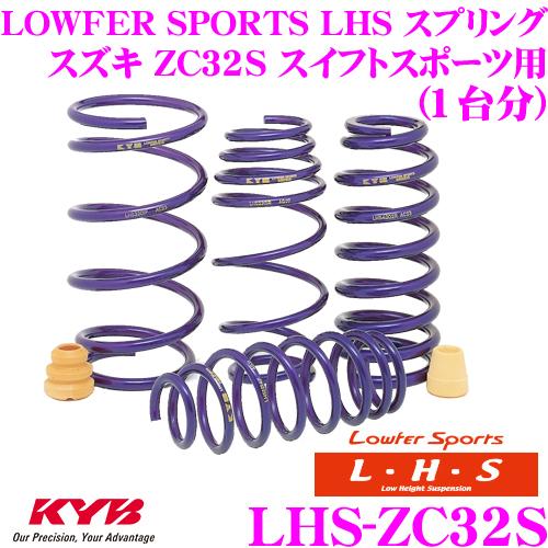 送料無料 3 4~3 11はエントリー+3点以上購入でP10倍 カヤバ Lowfer お得なキャンペーンを実施中 Sports LHS スプリング 格安 価格でご提供いたします 4本セット LHS2735F×2 スイフトスポーツ用 スズキ 1台分 LHS2736R×2 ZC32S LHS-ZC32S