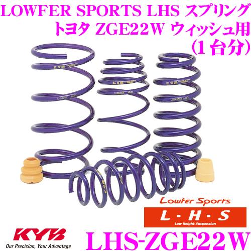 カヤバ Lowfer Sports LHS スプリング LHS-ZGE22W トヨタ ZGE22W ウィッシュ用 【LHS3941F×2 LHS4942R×2 1台分 4本セット】